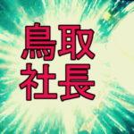 鳥取県出身の社長の数は、全国ワースト。う~ん。積極的なマインドが必要ですね!