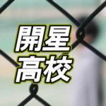 1998年。お隣・島根県の開星高校が「選抜候補」から外された経緯とは?