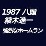 1987年夏の、八頭(やず)高校の綾木進一選手の強烈なホームラン動画