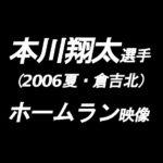 2006年夏。倉吉北・本川翔太選手の、バックスクリーンへのホームラン動画!