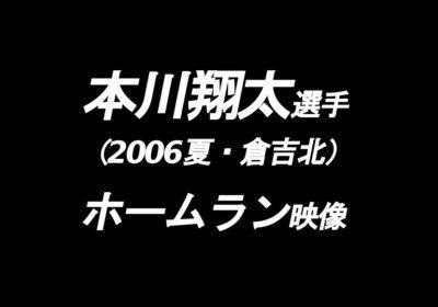 2006年夏の甲子園、倉吉北の本川翔太のホームラン