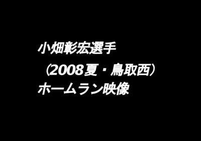 鳥取西・小畑彰宏選手のホームラン