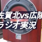 2007年夏の甲子園決勝「佐賀北vs広陵」のラジオ実況をご紹介!鳥取代表の参考になります!