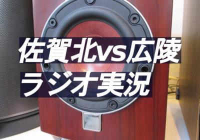 佐賀北vs広陵のラジオ実況