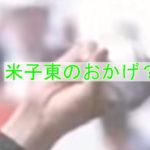 鳥取西が高校野球の開幕試合に出れたのは、米子東のおかげ?