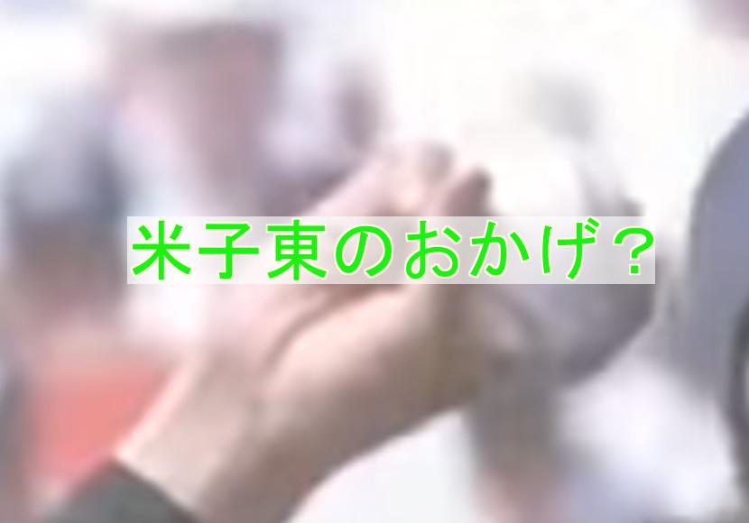 米子東のおかげ