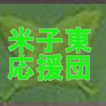 米子東高校の応援団。応援練習の映像です。伝統校らしいキビキビとした動き!