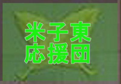 米子東応援団